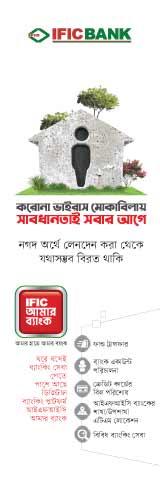 IFIC Amar Bank